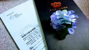 紫陽花の小物とパンフレット